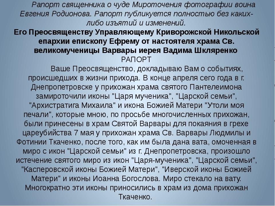 Рапорт священника о чуде Мироточения фотографии воина Евгения Роди...