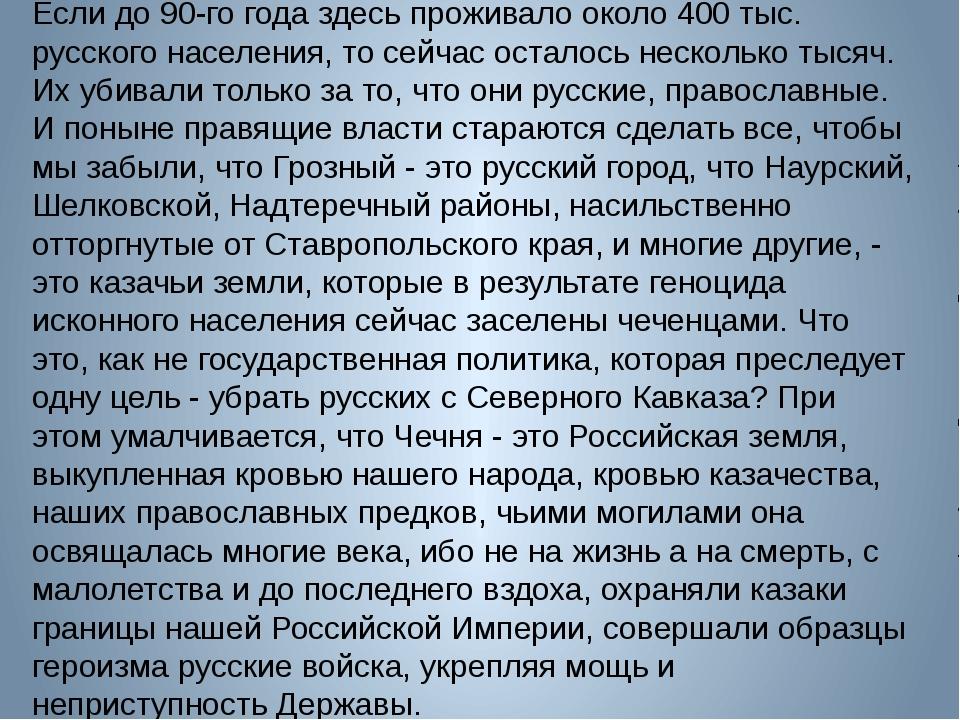 Если до 90-го года здесь проживало около 400 тыс. русского населения, то сейч...