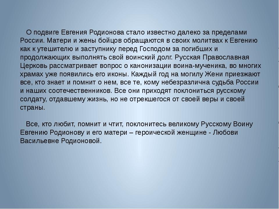 О подвиге Евгения Родионова стало известно далеко за пределами России. Мат...