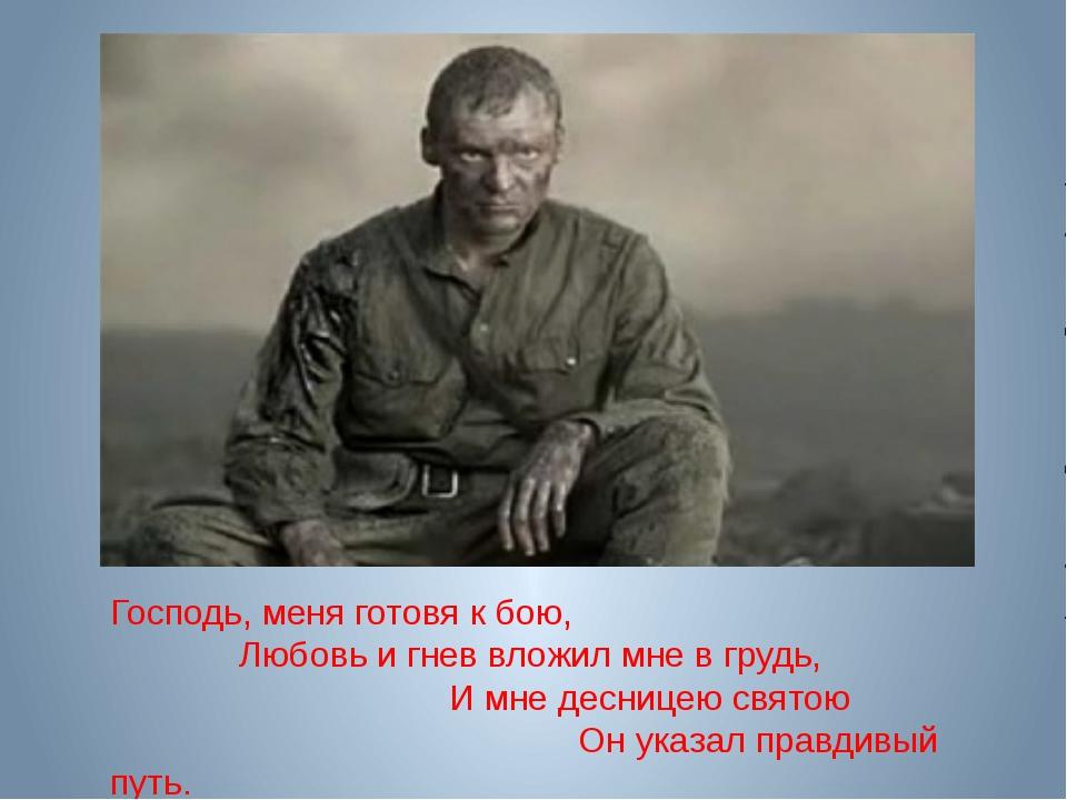 Господь, меня готовя к бою, Любовь и гнев вложил мне в грудь, И мне десницею...