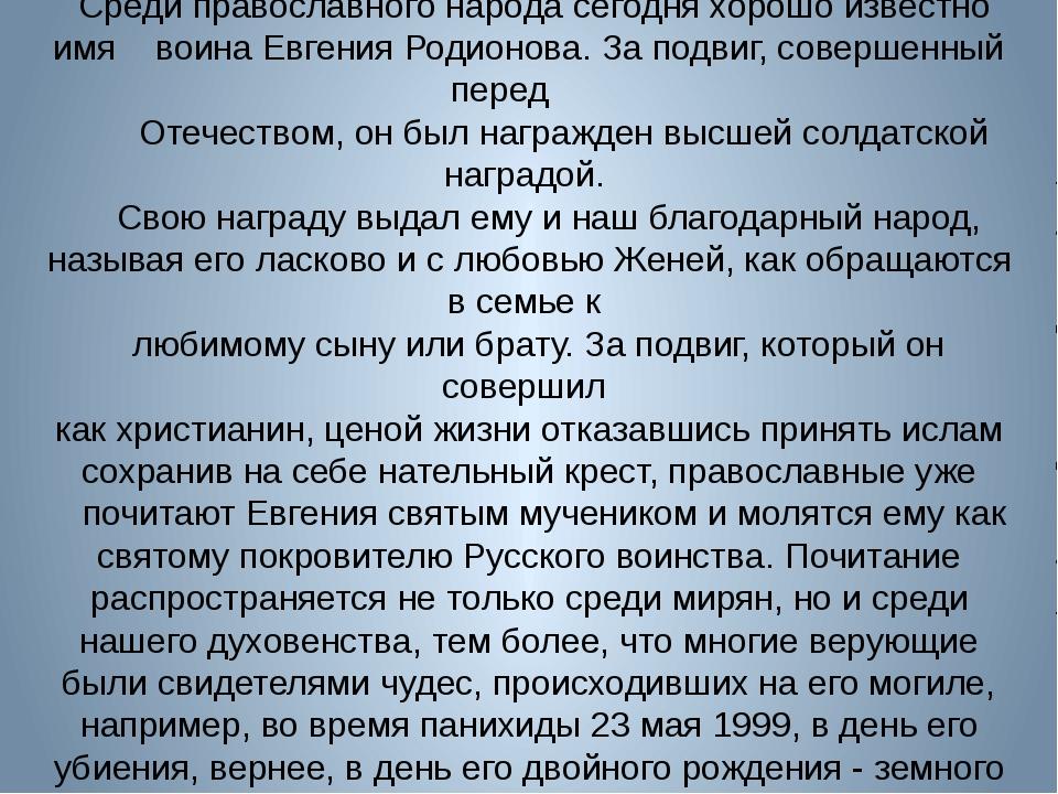 Среди православного народа сегодня хорошо известно имя воина Евгения Родионо...