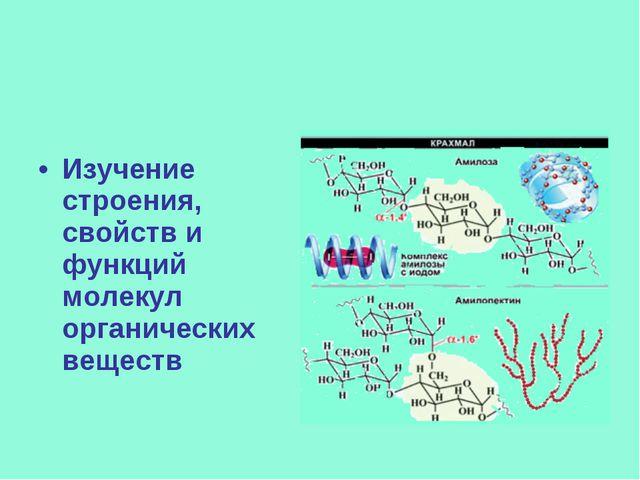 Изучение строения, свойств и функций молекул органических веществ