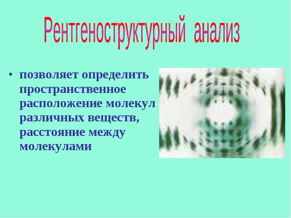 позволяет определить пространственное расположение молекул различных веществ,...