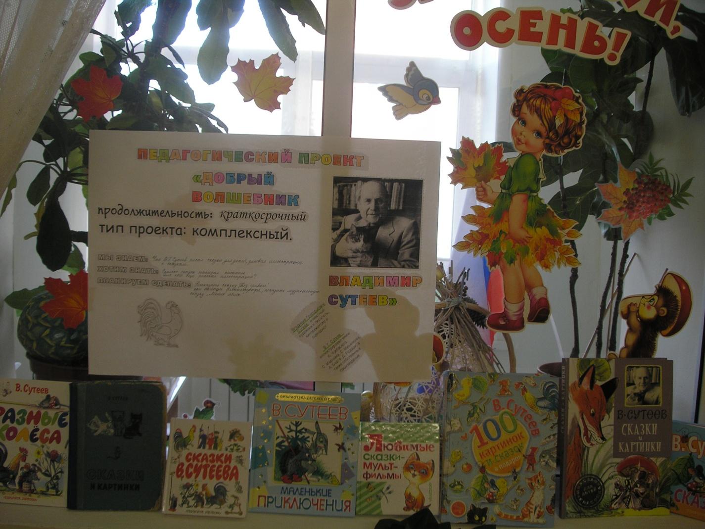 C:\Users\Natali\Desktop\по Сутееву\фото по сказкам Сутеева\P1010024.JPG