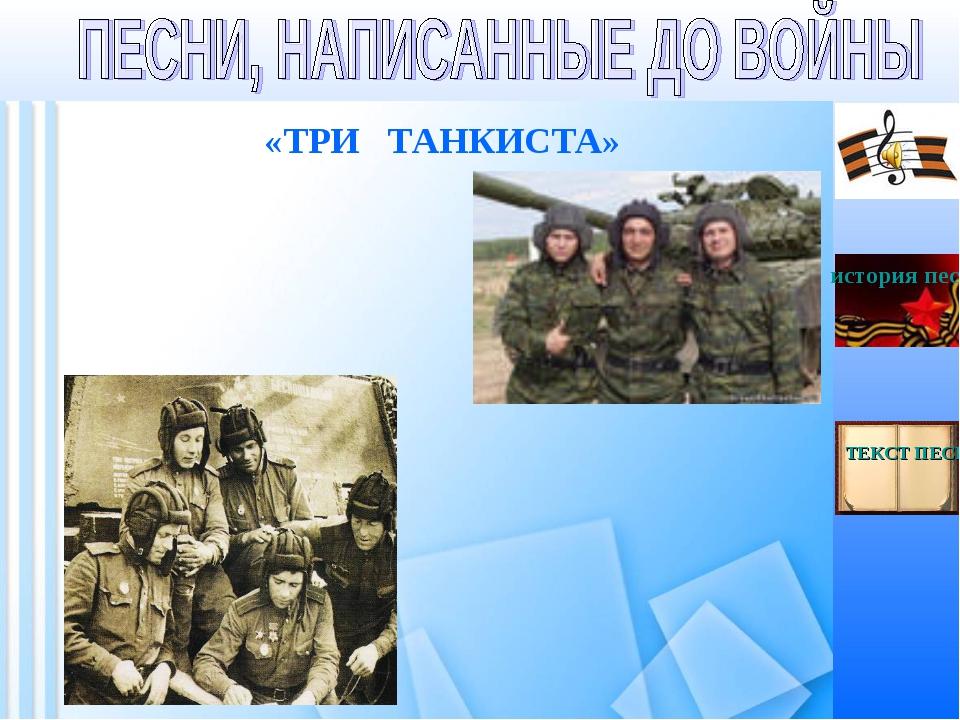 «ТРИ ТАНКИСТА» история песни ТЕКСТ ПЕСНИ
