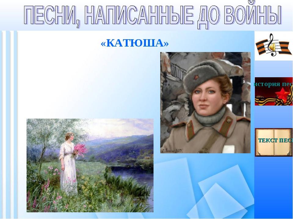 «КАТЮША» история песни ТЕКСТ ПЕСНИ