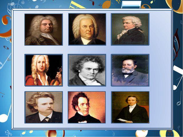 Георг Фридрих Гендель Иоганн Себастьян Бах Вольфганг Амадей Моцарт Антонио Ви...
