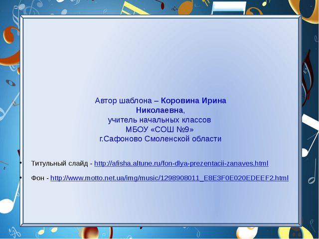 Титульный слайд - http://afisha.altune.ru/fon-dlya-prezentacii-zanaves.html...