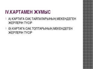 IV.КАРТАМЕН ЖҰМЫС А) КАРТАҒА САҚ ТАЙПАЛАРЫНЫҢ МЕКЕНДЕГЕН ЖЕРЛЕРІН ТҮСІР Ә) КА