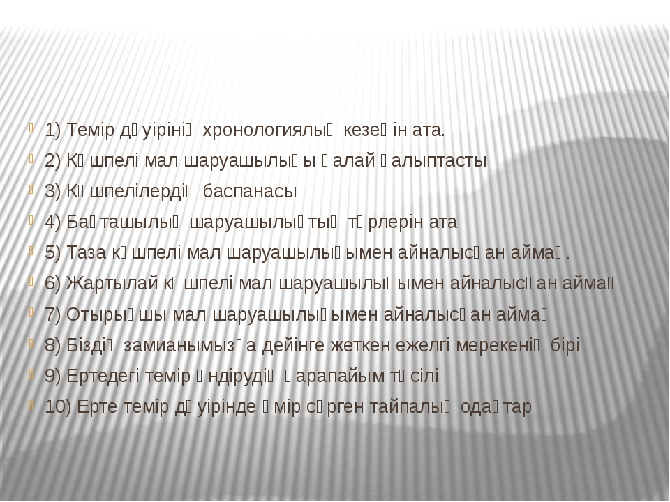 1) Темір дәуірінің хронологиялық кезеңін ата. 2) Көшпелі мал шаруашылығы қал...