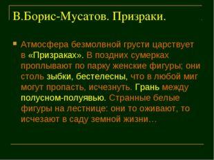 В.Борис-Мусатов. Призраки. Атмосфера безмолвной грусти царствует в «Призраках