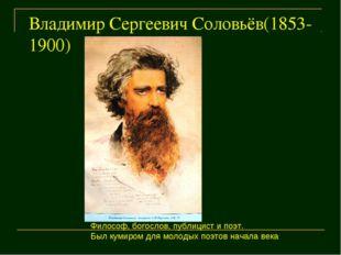 Владимир Сергеевич Соловьёв(1853-1900) Философ, богослов, публицист и поэт. Б