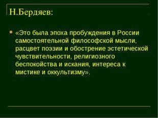 Н.Бердяев: «Это была эпоха пробуждения в России самостоятельной философской м