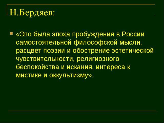 Н.Бердяев: «Это была эпоха пробуждения в России самостоятельной философской м...