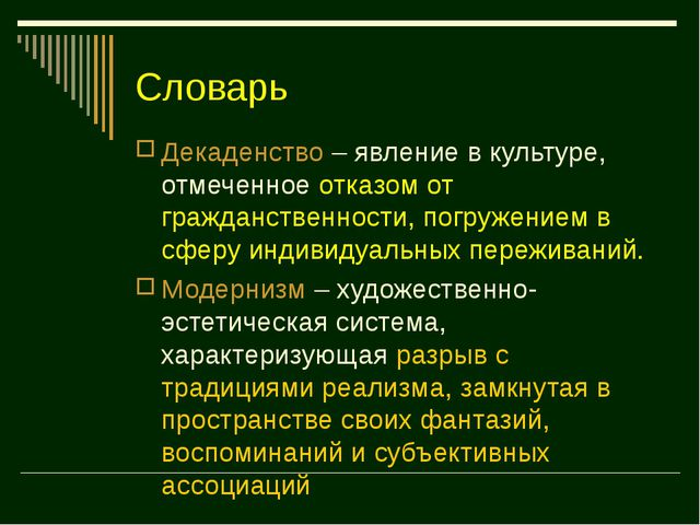 Словарь Декаденство – явление в культуре, отмеченное отказом от гражданственн...