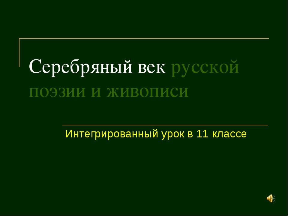 Серебряный век русской поэзии и живописи Интегрированный урок в 11 классе