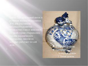 Эпоха Эдо дала новый виток в развитии японской керамики. XVI век стал веком н