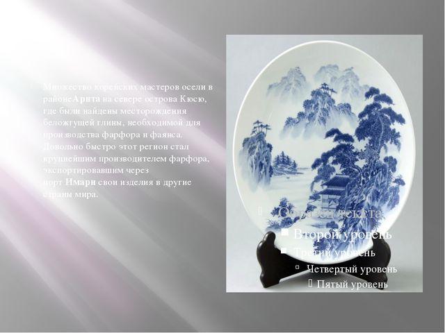 Множество корейских мастеров осели в районеАритана севере острова Кюсю, где...