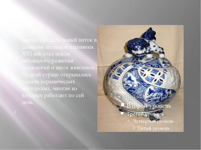 Эпоха Эдо дала новый виток в развитии японской керамики. XVI век стал веком н...