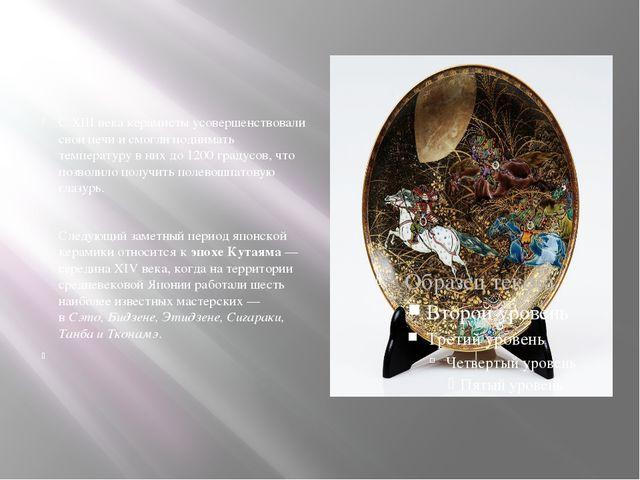 С XIII века керамисты усовершенствовали свои печи и смогли поднимать температ...