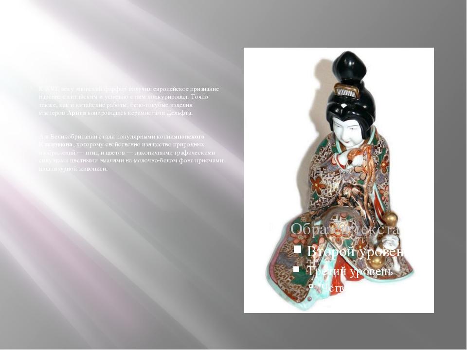 К XVII веку японский фарфор получил европейское признание наравне с китайским...