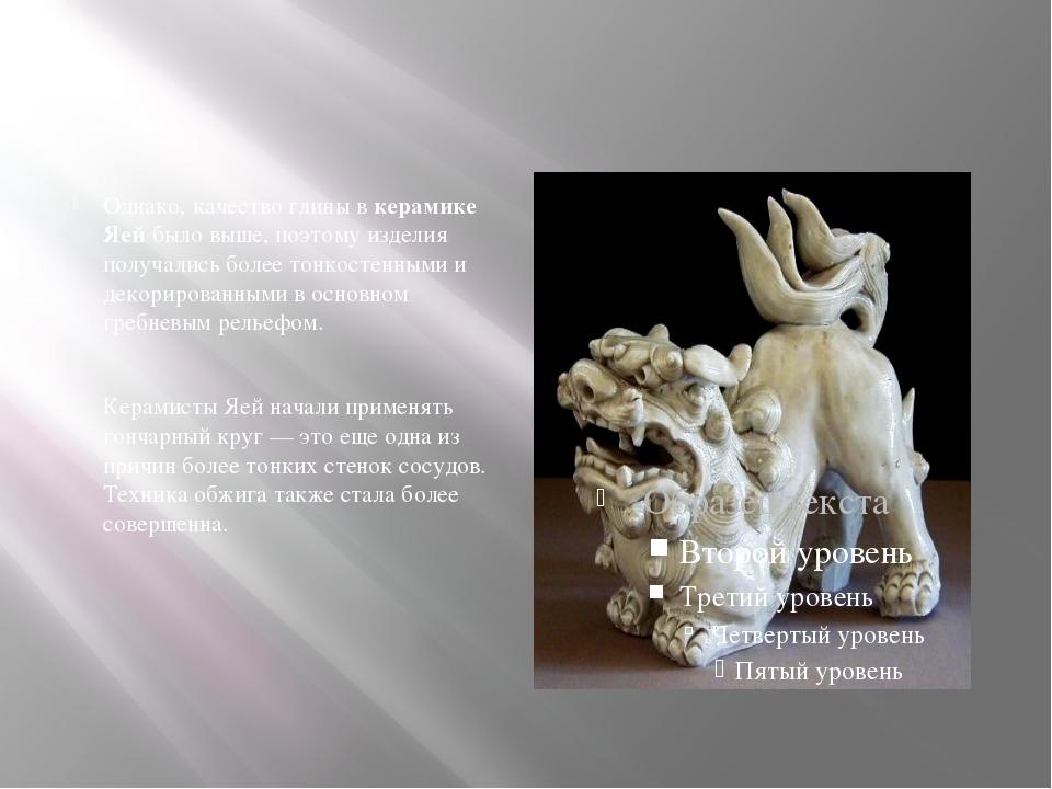 Однако, качество глины вкерамике Яейбыло выше, поэтому изделия получались б...