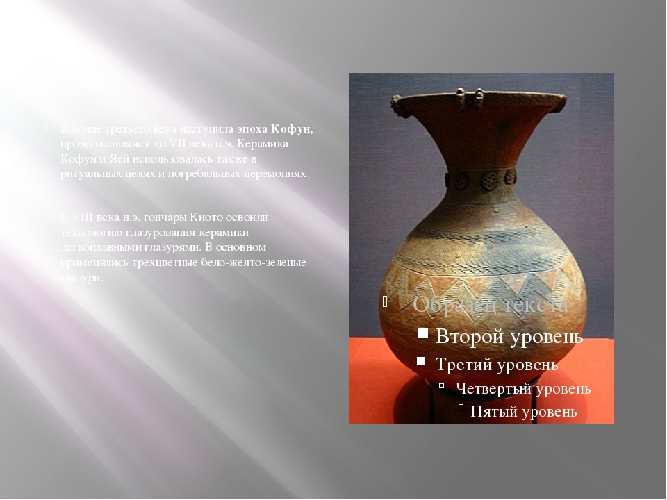 В конце третьего века наступилаэпоха Кофун, продолжавшаяся до VII века н.э....