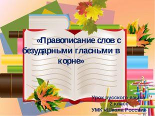 «Правописание слов с безударными гласными в корне» Урок русского языка 2 кла