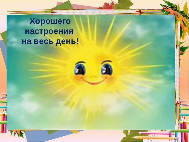 Хорошего настроения на весь день!