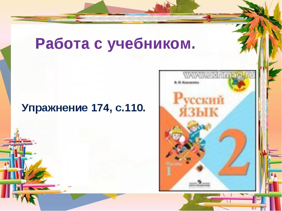Упражнение 174, с.110. Работа с учебником.