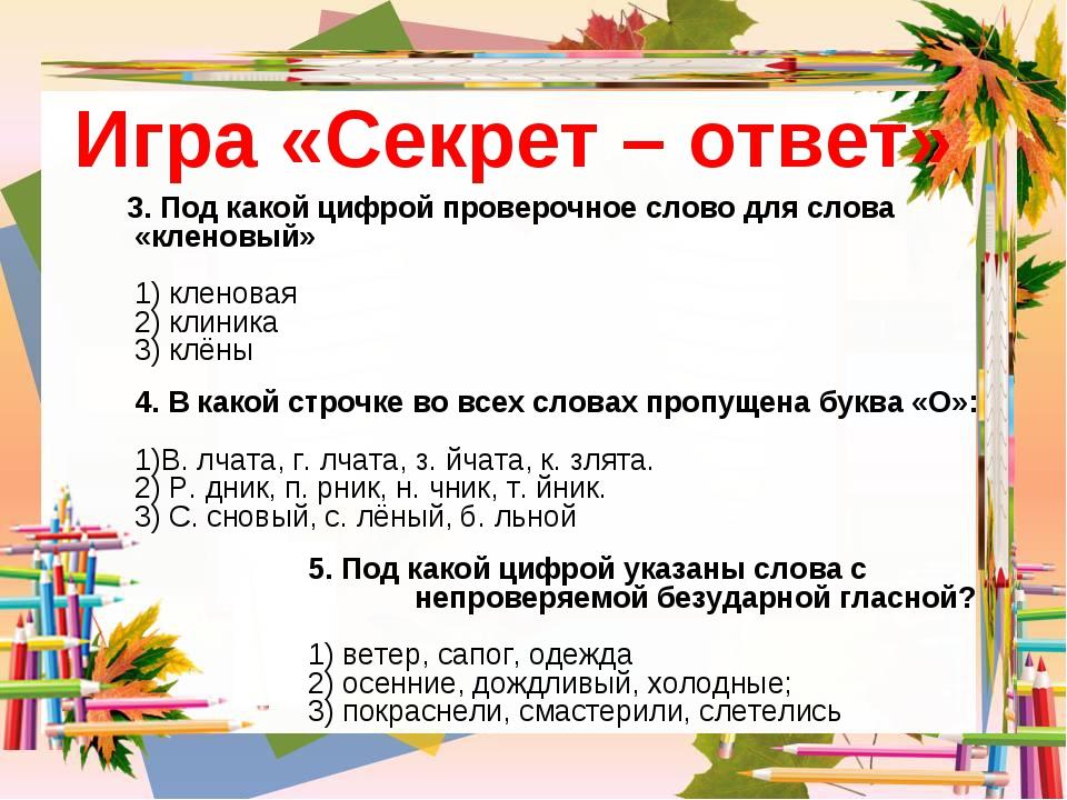 Игра «Секрет – ответ» 3. Под какой цифрой проверочное слово для слова «кленов...