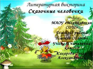 Литературная викторина Сказочные человечки МАОУ «Моряковская СОШ» Томского ра