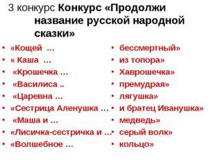 3 конкурс Конкурс «Продолжи название русской народной сказки» «Кощей … « Каша