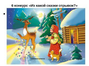 6 конкурс «Из какой сказки отрывок?» «…Тут вспргивает козёл на крышу и давай