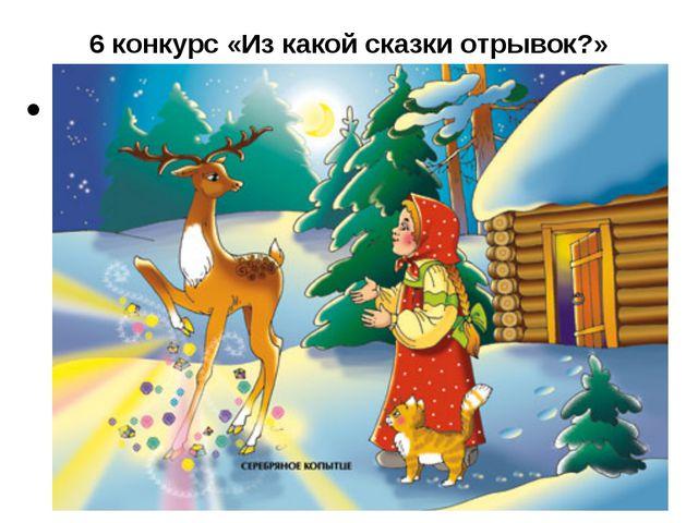 6 конкурс «Из какой сказки отрывок?» «…Тут вспргивает козёл на крышу и давай...
