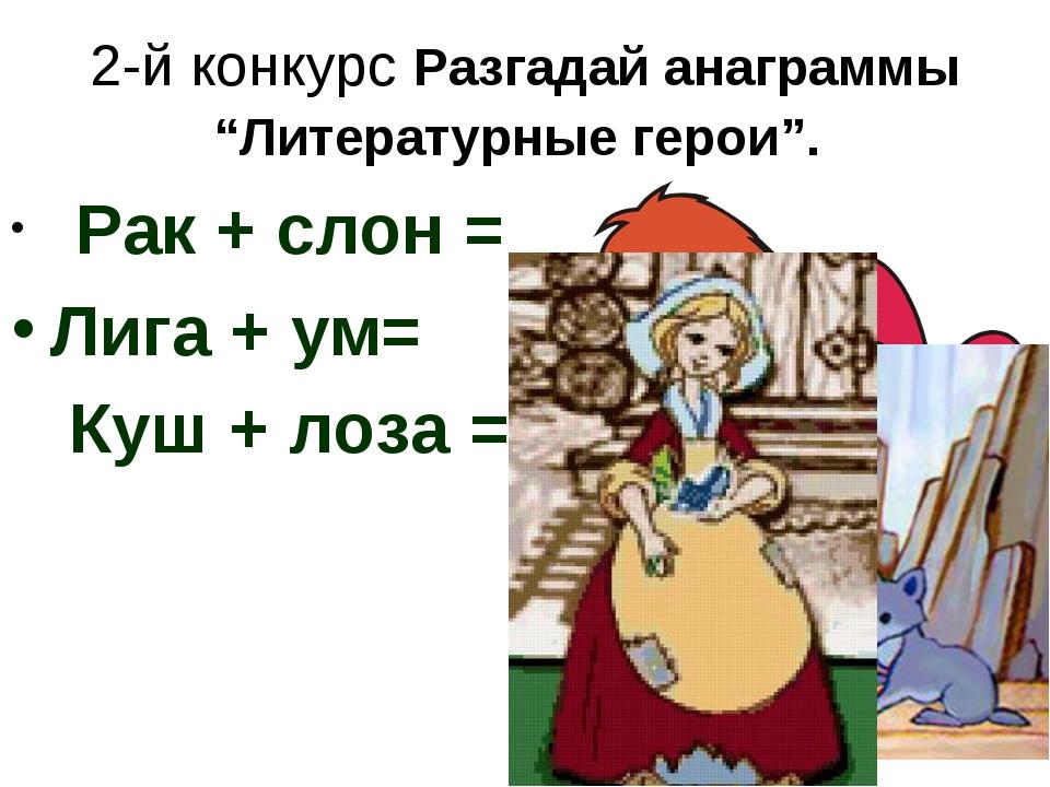 """2-й конкурс Разгадай анаграммы """"Литературные герои"""". Рак + слон = ..."""
