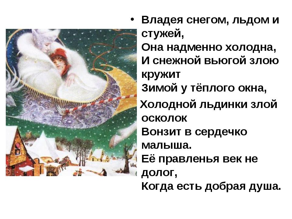 Владея снегом, льдом и стужей, Она надменно холодна, И снежной вьюгой злою кр...