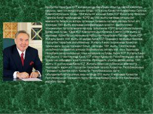 Нұрсұлтан Назарбаев 1977 жылдың өзінде Қарағанды облыстық партия комитетінің