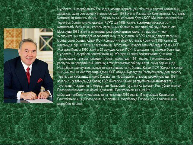 Нұрсұлтан Назарбаев 1977 жылдың өзінде Қарағанды облыстық партия комитетінің...