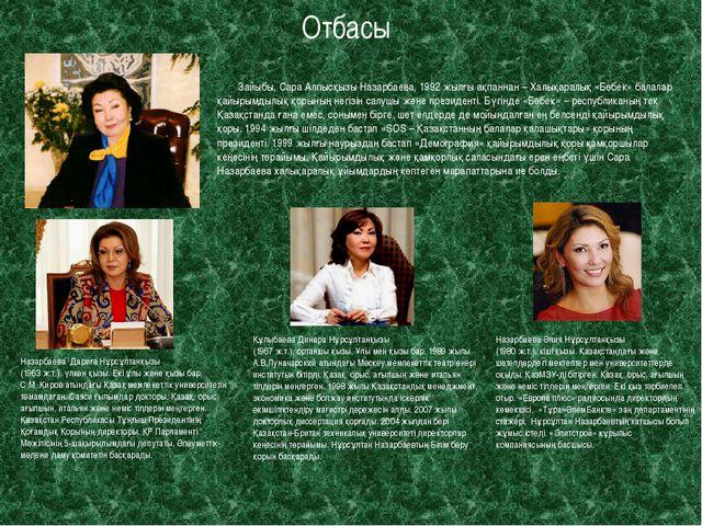 Отбасы Назарбаева ДариғаНұрсұлтанқызы (1963 ж.т.), үлкен қызы. Екі ұлы және...