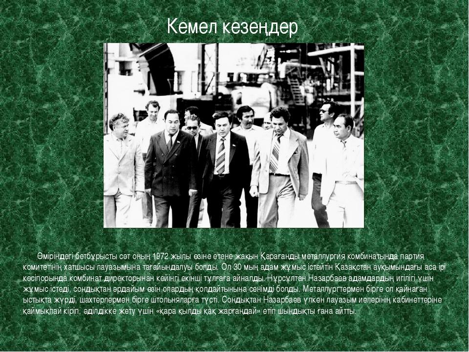 Кемел кезеңдер Өміріндегі бетбұрысты сәт оның 1972 жылы өзіне етене жақын Қар...