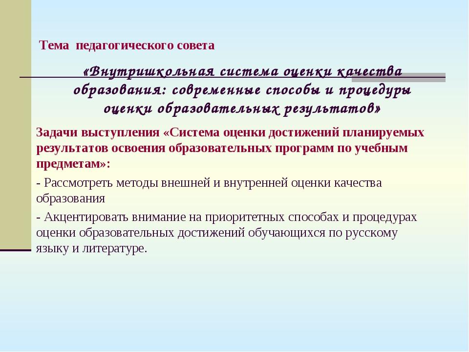 «Внутришкольная система оценки качества образования: современные способы и пр...