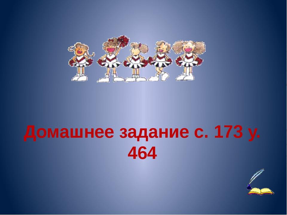 Домашнее задание с. 173 у. 464