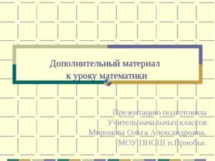 Дополнительный материал к уроку математики Презентацию подготовила Учитель н