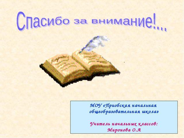 МОУ «Приобская начальная общеобразовательная школа» Учитель начальных классов...