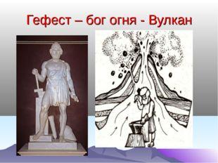 Гефест – бог огня - Вулкан
