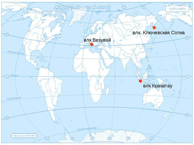 Контурная карта полушарий 6 класс ключевая сопка картинки
