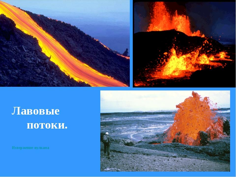 Лавовые потоки. Извержение вулкана