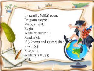 1 - кезең. №9(а) есеп. Program esep9; Var x, y: real; Begin Write('x енгіз: '