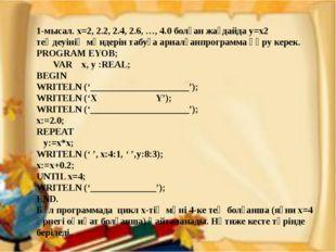 1-мысал. x=2, 2.2, 2.4, 2.6, …, 4.0 болған жағдайда y=x2 теңдеуінің мәндерін